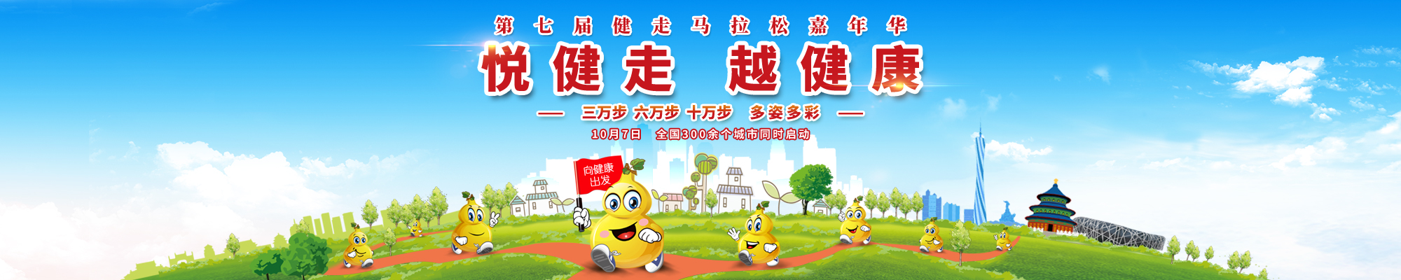 第七届健走马拉松嘉年华成绩查询_万步网
