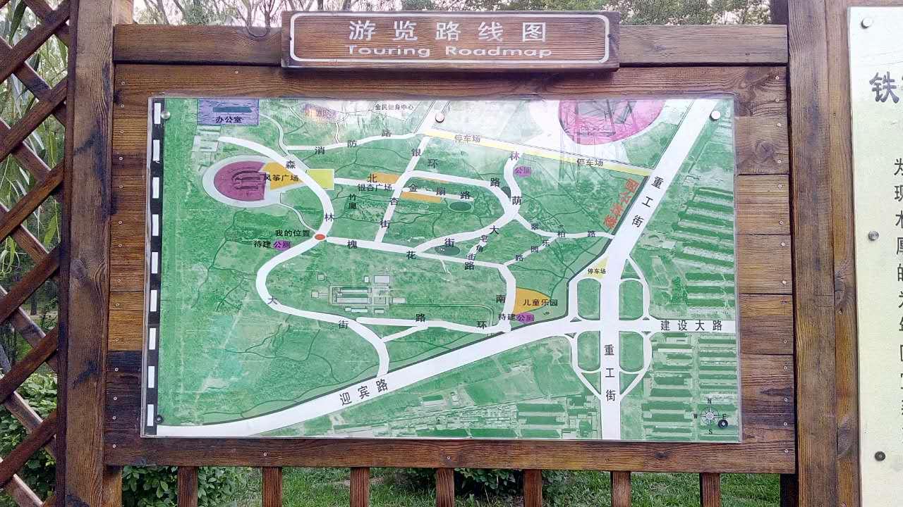 沈阳市铁西区森林公园健身步行场地 (1)步道/公园名称:铁西区森林公园 (2)地理位置:森林公园北起北四西路、南抵迎宾路、东起重工街(西二环)、西至沈山铁路线(3)开放时间:24小时 (4)门票价格:全天免费 (5)交通路线:102路、135路、278路、114路、241路、254路、239路夜班 (6)步道/公园简介:森林公园位于铁西区西部,原于洪苗圃,占地面积68万平米,现园内种植银杏、国槐、皂角等树木点缀的26种,10万余株,依托行天独厚的自然资源,成为沈阳市内唯一的大型林荫式休闲健身公园,被誉为城